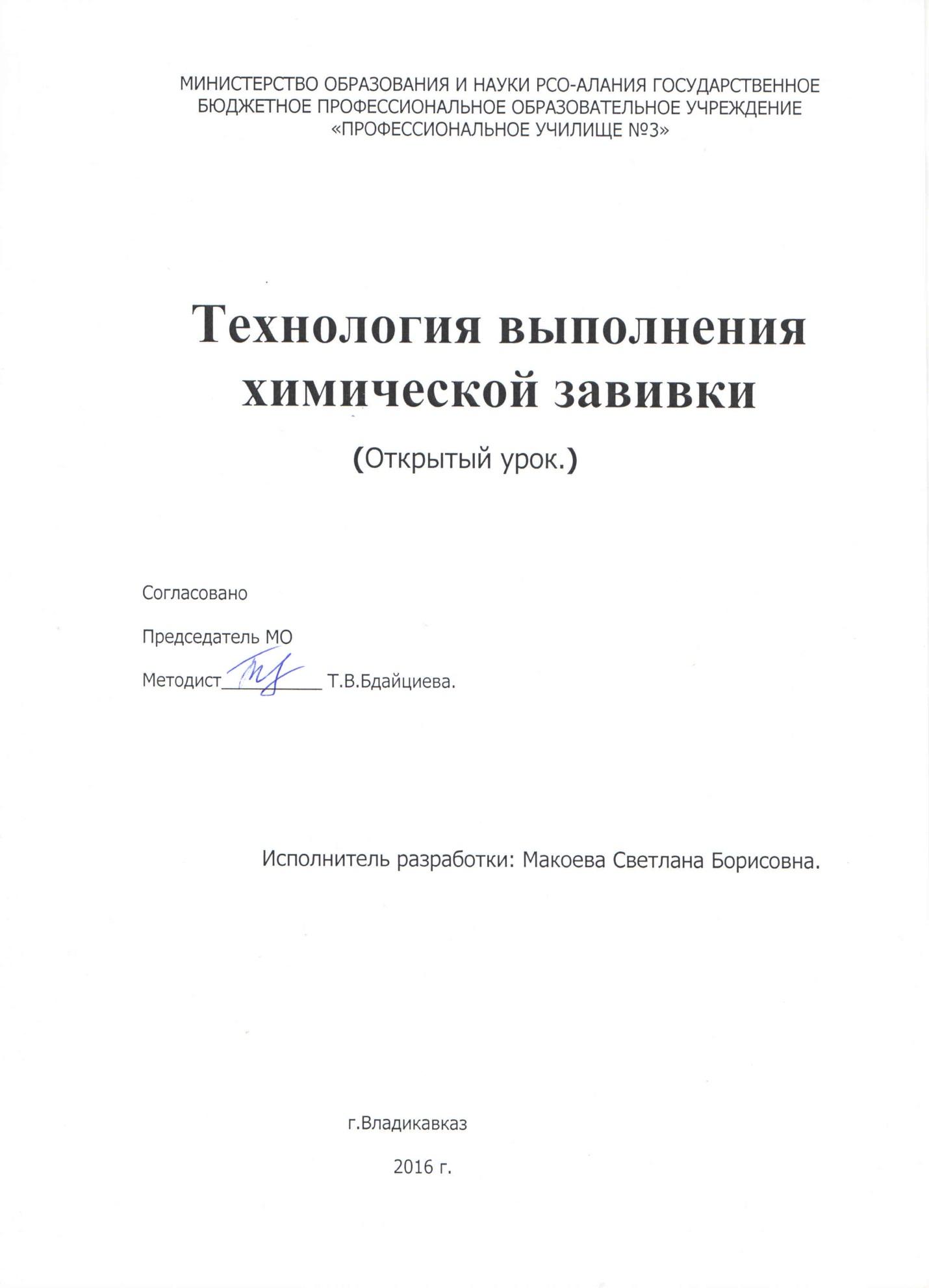 C:\Users\АМИНАТ\Documents\Документы сканера\Откр.ур.2.jpg