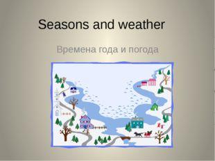 Seasons and weather Времена года и погода