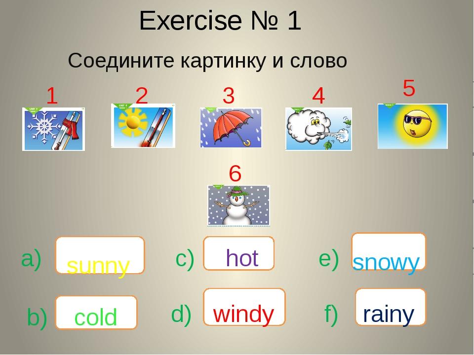 Exercise № 1 Соедините картинку и слово sunny cold windy rainy snowy hot 1 2...