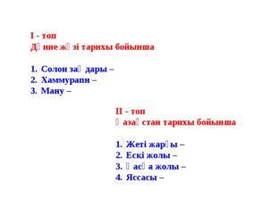 І - топ Дүние жүзі тарихы бойынша Солон заңдары – Хаммурапи – Ману – ІІ - топ