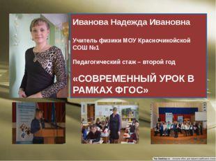 Иванова Надежда Ивановна Учитель физики МОУ Красночикойской СОШ №1 Педагогиче