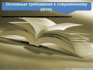 Основные требования к современному уроку.