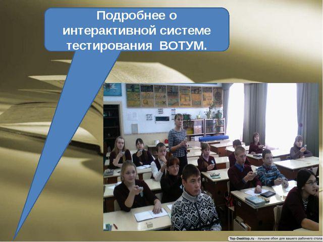 Подробнее о интерактивной системе тестирования ВОТУМ.