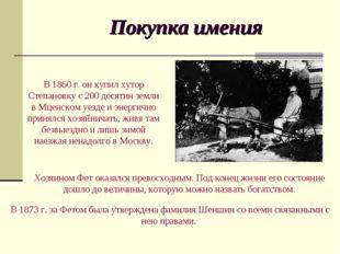 Покупка имения В 1860 г. он купил хутор Степановку с 200 десятин земли в Мце
