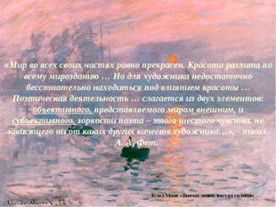 «Мир во всех своих частях равно прекрасен. Красота разлита по всему мироздани