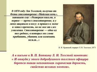 А в письме к В. П. Боткину Л. Н. Толстой заметит: « И откуда у этого добродуш