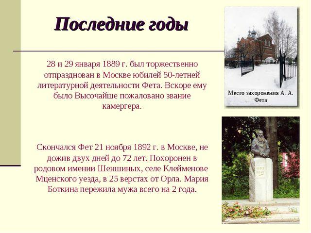 Последние годы 28 и 29 января 1889 г. был торжественно отпразднован в Москве...