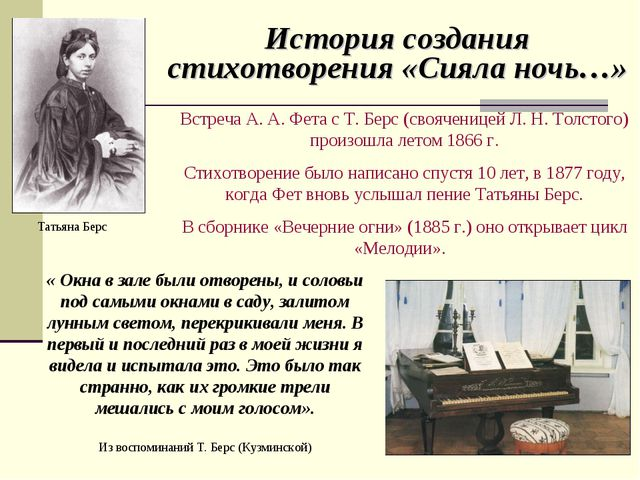 Татьяна Берс История создания стихотворения «Сияла ночь…» «Окна в зале были...