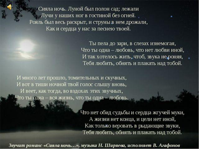 Что нет обид судьбы и сердца жгучей муки, А жизни нет конца, и цели нет иной...