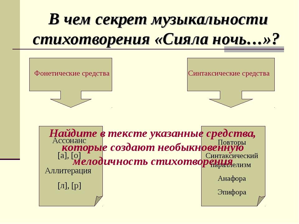 Фонетические средства Синтаксические средства Ассонанс [а], [о] Аллитерация [...