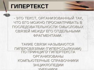ГИПЕРТЕКСТ - ЭТО ТЕКСТ, ОРГАНИЗОВАННЫЙ ТАК, ЧТО ЕГО МОЖНО ПРОСМАТРИВАТЬ В ПОС