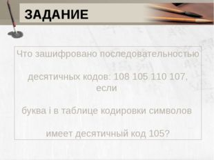 ЗАДАНИЕ Что зашифровано последовательностью десятичных кодов: 108 105 110 107