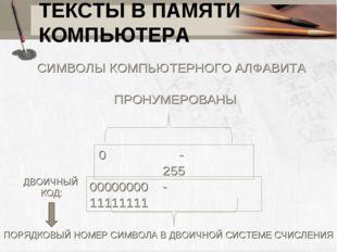 ТЕКСТЫ В ПАМЯТИ КОМПЬЮТЕРА СИМВОЛЫ КОМПЬЮТЕРНОГО АЛФАВИТА ПРОНУМЕРОВАНЫ 0 - 2