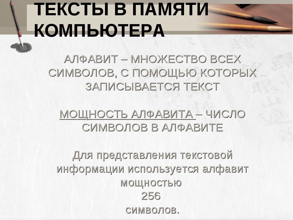 ТЕКСТЫ В ПАМЯТИ КОМПЬЮТЕРА АЛФАВИТ – МНОЖЕСТВО ВСЕХ СИМВОЛОВ, С ПОМОЩЬЮ КОТОР...