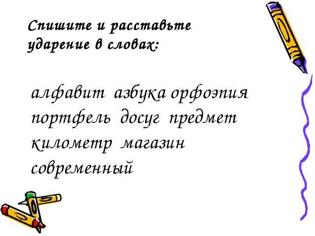 алфавит азбука орфоэпия портфель досуг предмет километр магазин современный С...