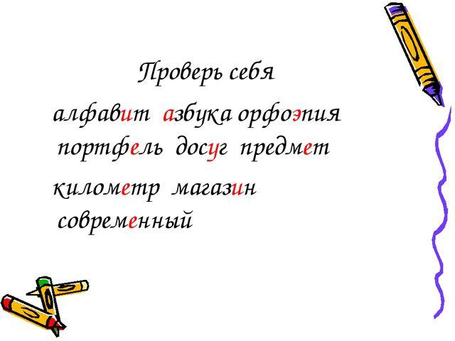 Проверь себя алфавит азбука орфоэпия портфель досуг предмет километр магазин...