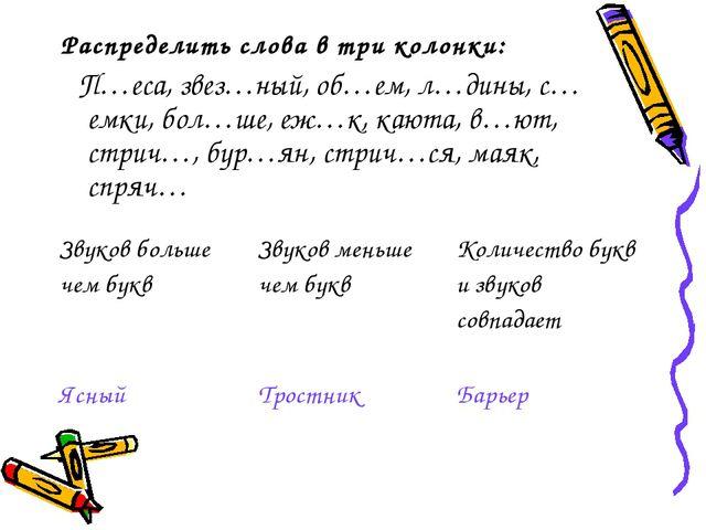 Распределить слова в три колонки: П…еса, звез…ный, об…ем, л…дины, с…емки, бо...