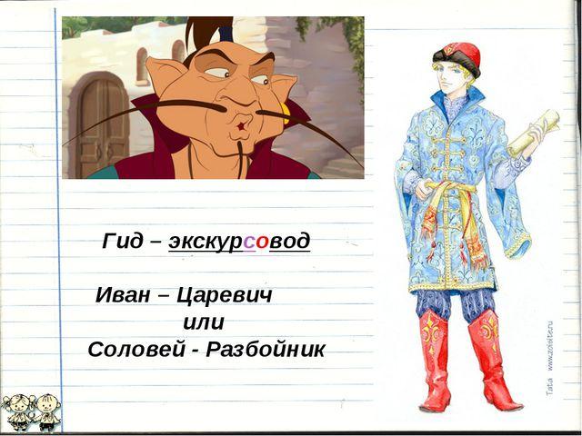 Гид – экскурсовод Иван – Царевич или Соловей - Разбойник