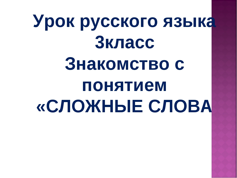 Урок русского языка 3класс Знакомство с понятием «СЛОЖНЫЕ СЛОВА