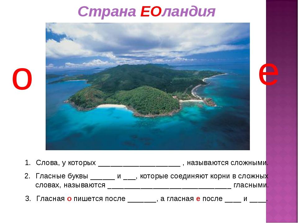 Страна ЕОландия о е Слова, у которых ____________________ , называются сложны...