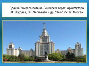 Здание Университета на Ленинских горах. Архитекторы Л.В.Руднев, С.Е.Чернышёв