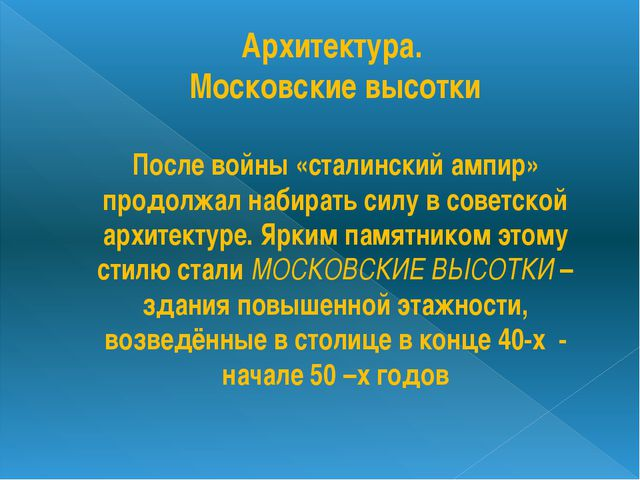 Архитектура. Московские высотки После войны «сталинский ампир» продолжал наби...
