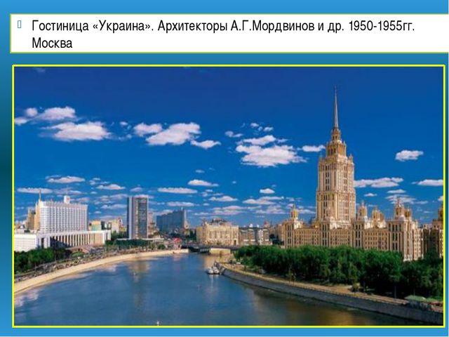 Гостиница «Украина». Архитекторы А.Г.Мордвинов и др. 1950-1955гг. Москва