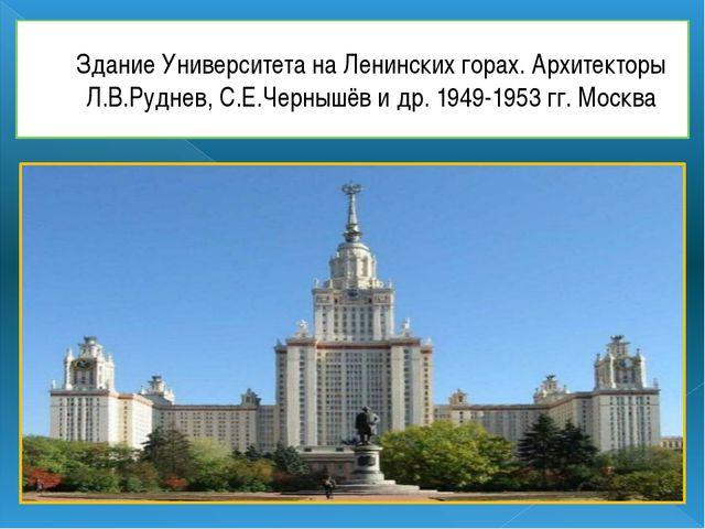 Здание Университета на Ленинских горах. Архитекторы Л.В.Руднев, С.Е.Чернышёв...