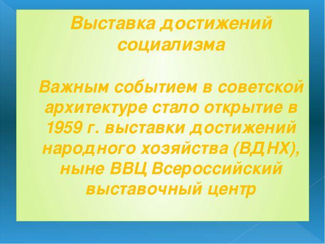 Выставка достижений социализма Важным событием в советской архитектуре стало...