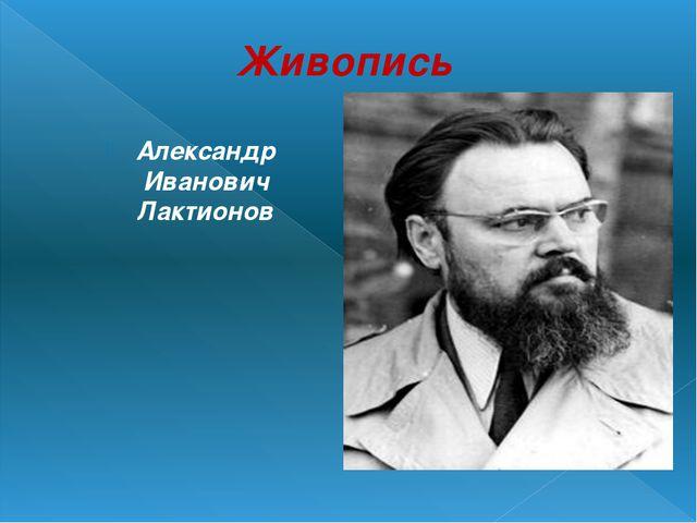 Живопись Александр Иванович Лактионов