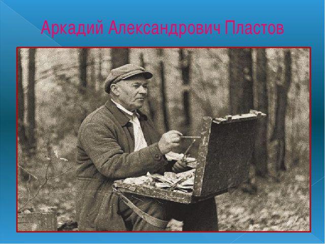 Аркадий Александрович Пластов