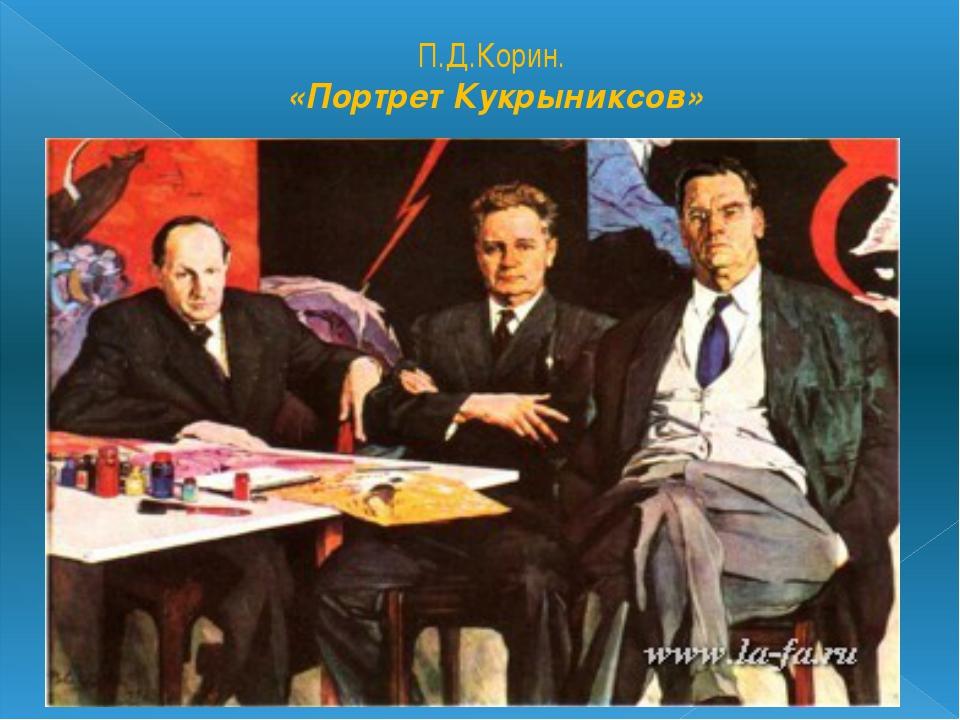 П.Д.Корин. «Портрет Кукрыниксов»