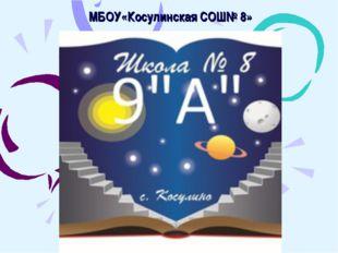 МБОУ«Косулинская СОШ№ 8»