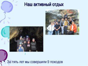 Наш активный отдых За пять лет мы совершили 9 походов