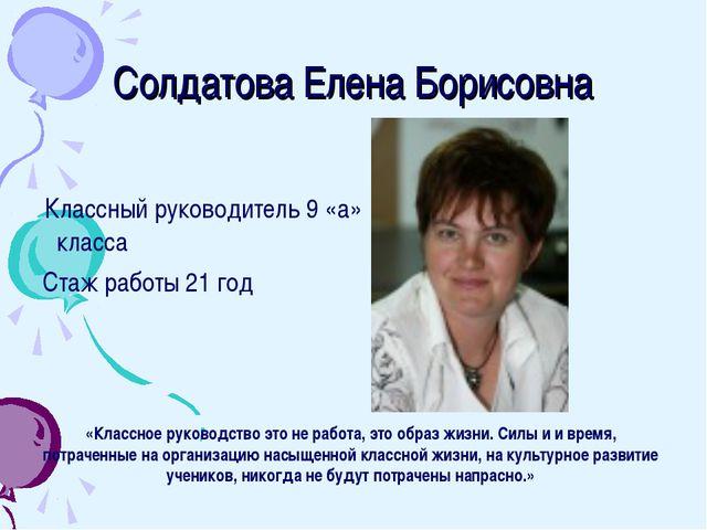 Солдатова Елена Борисовна Классный руководитель 9 «а» класса Стаж работы 21 г...