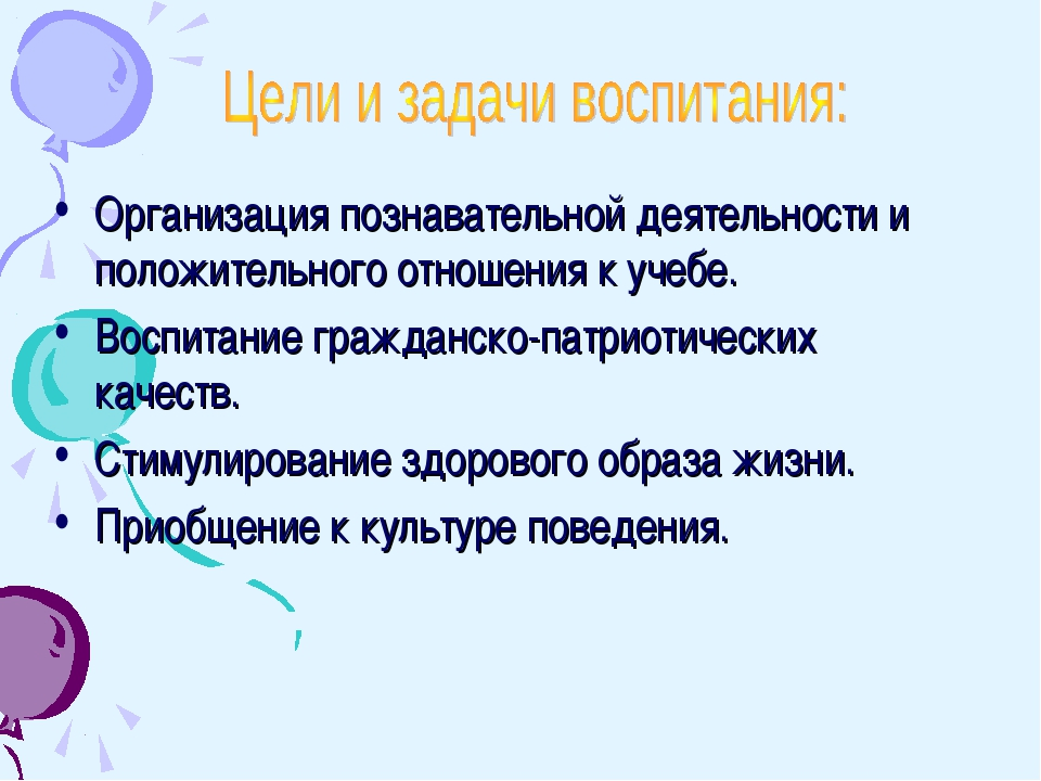 Организация познавательной деятельности и положительного отношения к учебе. В...