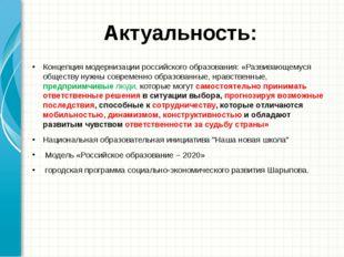 Актуальность: Концепция модернизации российского образования: «Развивающемуся