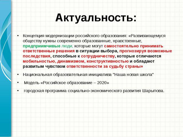 Актуальность: Концепция модернизации российского образования: «Развивающемуся...