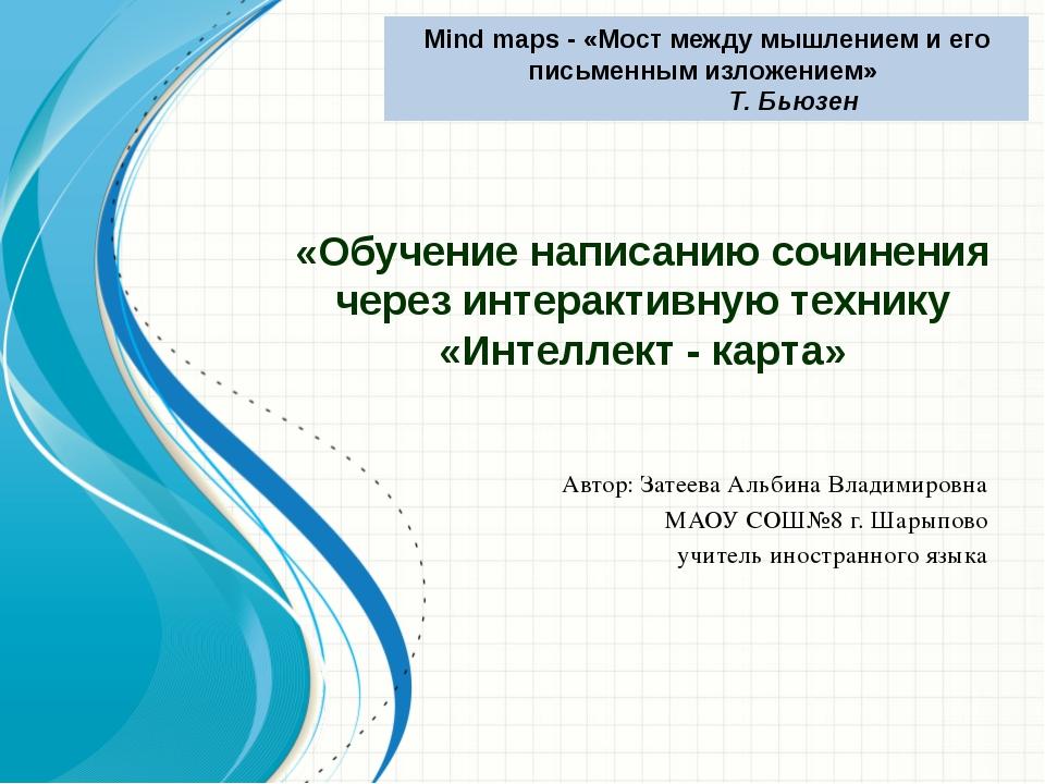 «Обучение написанию сочинения через интерактивную технику «Интеллект - карта»...