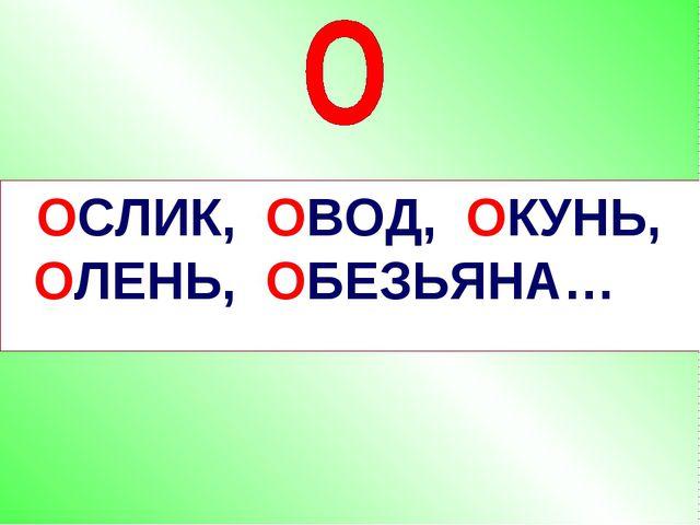 ОСЛИК, ОВОД, ОКУНЬ, ОЛЕНЬ, ОБЕЗЬЯНА…