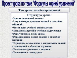 Тип урока: комбинированный Структура урока: Организационный момент Актуализац