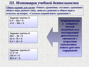 Общее задание для групп: Решить уравнения, составить уравнения общего вида да