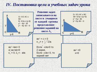 Решение задач записывается на листе и учащиеся от каждой группы представляют