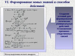 VI. Формирование новых знаний и способов действий Метод выделения полного ква