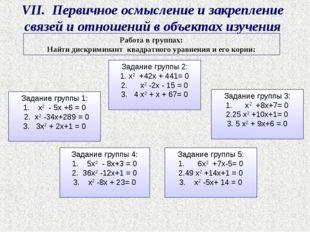 VII. Первичное осмысление и закрепление связей и отношений в объектах изучени