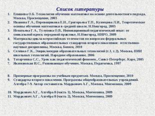 Список литературы Епишева О.Б. Технология обучения математике на основе деяте