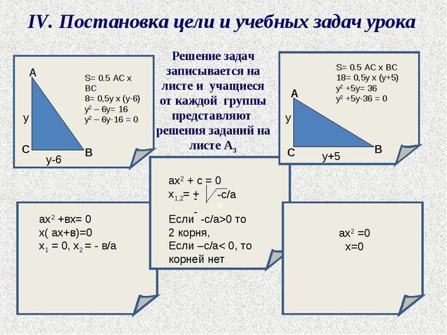 Решение задач записывается на листе и учащиеся от каждой группы представляют...