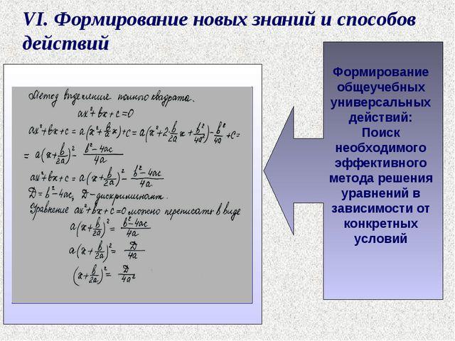 VI. Формирование новых знаний и способов действий