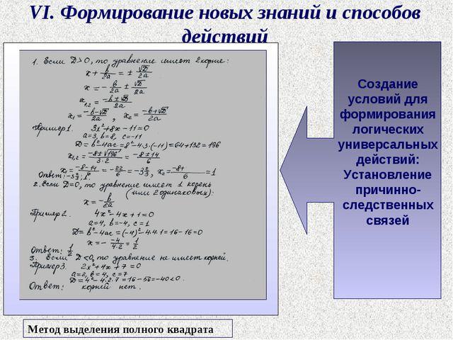 VI. Формирование новых знаний и способов действий Метод выделения полного ква...