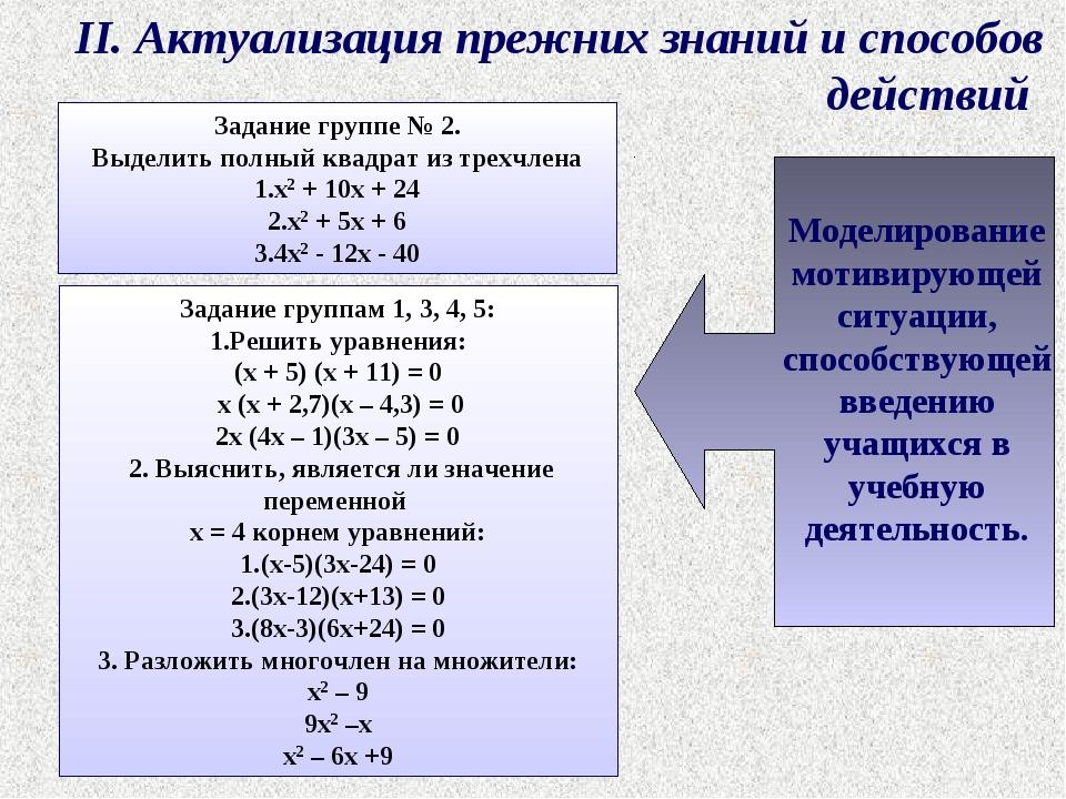 Задание группе № 2. Выделить полный квадрат из трехчлена х2 + 10х + 24 х2 + 5...